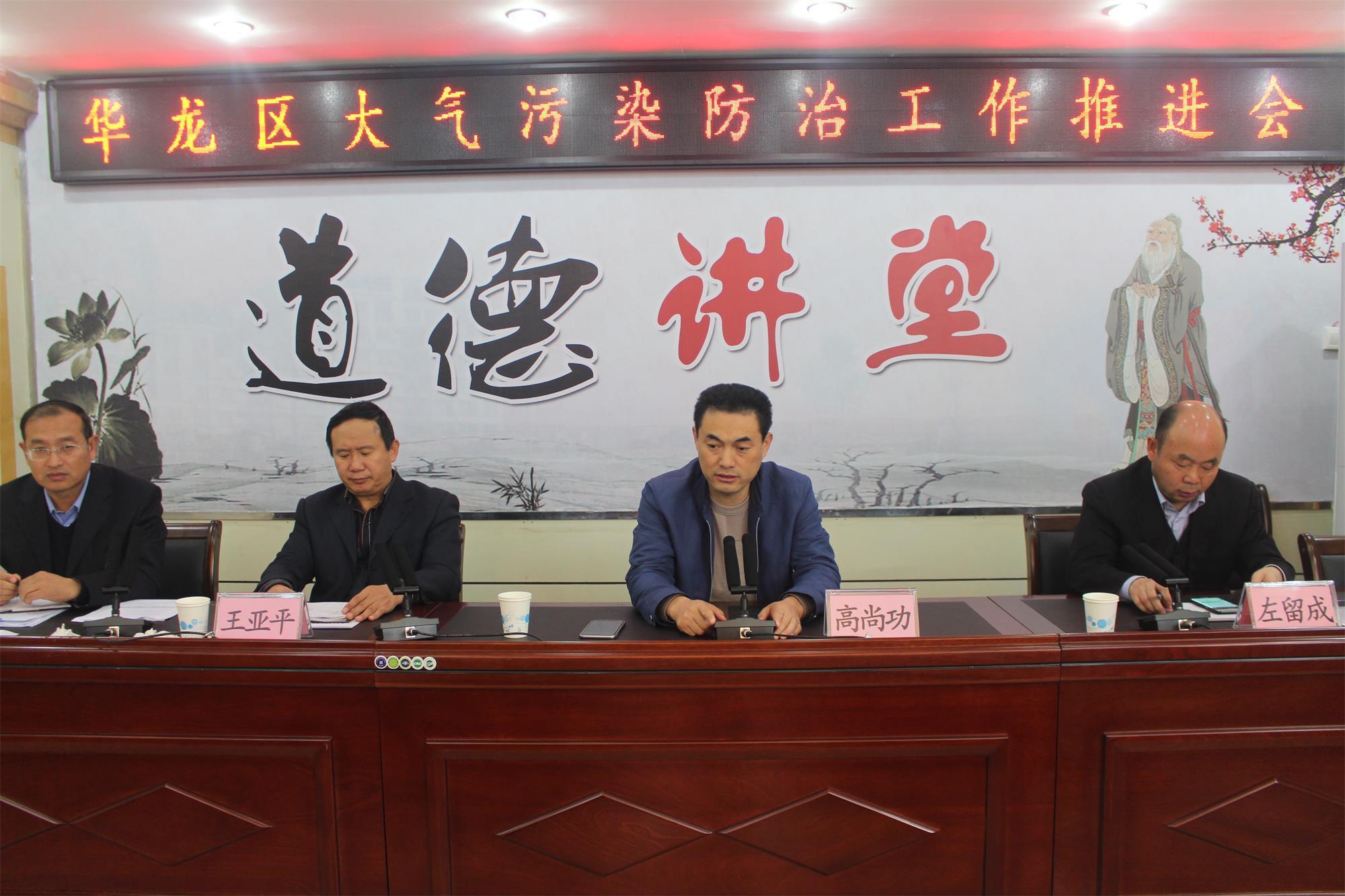 华龙区召开大气污染防治推进会